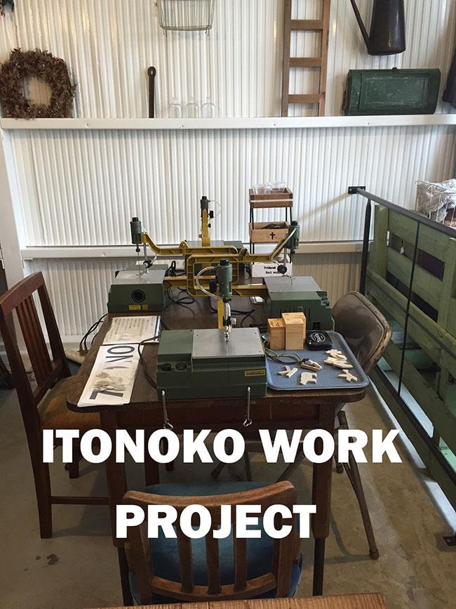 糸のこワークプロジェクト