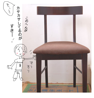 新品の椅子