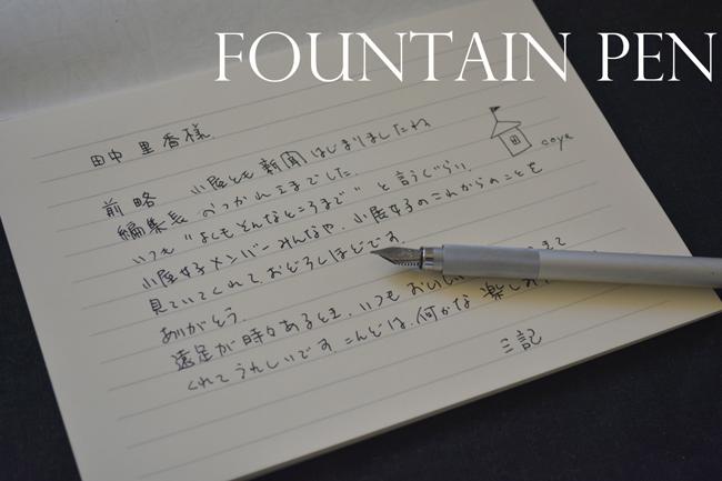 きちんと万年筆で手紙を書いてみる-4