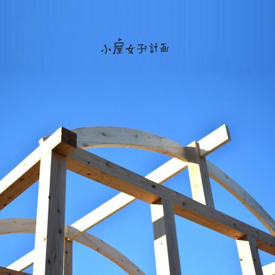 小屋女子トレーラーハウス 小屋№012号福田三記の報告 いよいよ上棟式の巻、前編