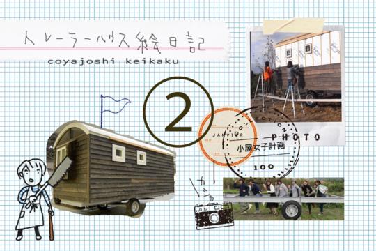小屋女子計画トレーラーハウス絵日記②/スプンクえりすけ