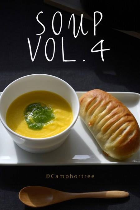 水曜日のスープvol.4 人参のポタージュスープ