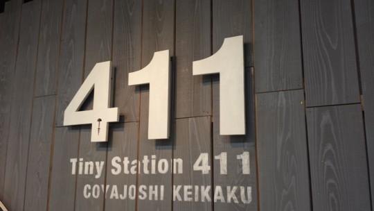 『ドイト×小屋女子』DIYルームができるまで、、『411』 ってなんのこと??