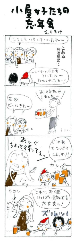 えりすけ劇場vol.5『小屋女子たちの忘年会』の巻