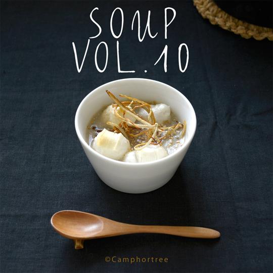 水曜日のスープvol.10 ごぼうのポタージュスープ
