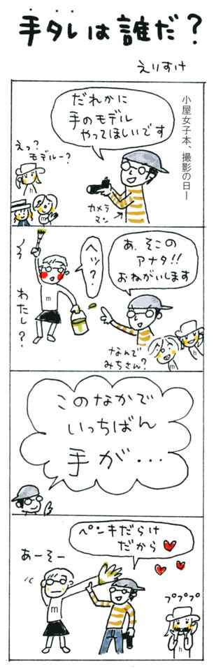 えりすけ劇場vol.6 『手タレは誰だ?』の巻