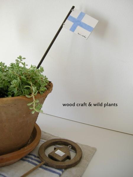 『私のスタイリングノートvol.1』 木の雑貨にグリーンを少し。。。