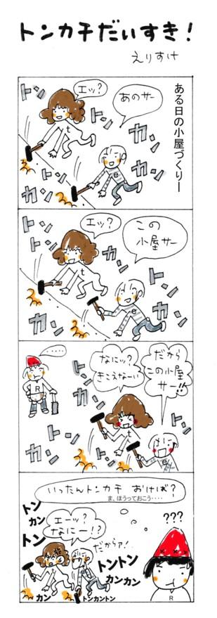 えりすけ劇場vol.7『トンカチだいすき!』の巻