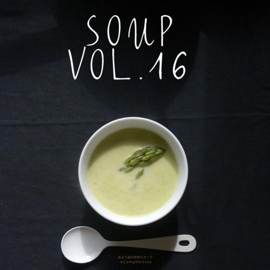 水曜日の手作りスープvol.16 春アスパラガスのポタージュスープ