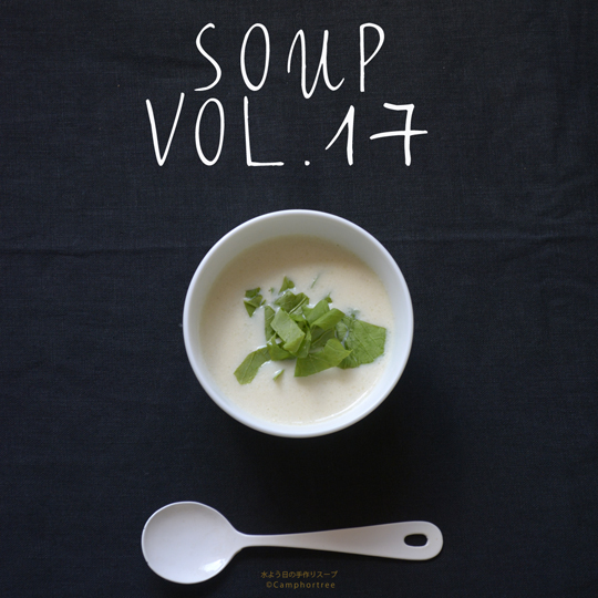 水曜日の手作りスープvol.17 こかぶのポタージュ