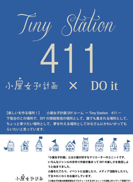 『ドイト×小屋女子』DIYルームができるまで、、『Tiny Station 411』 ポスターのお話