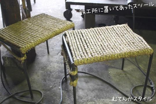 無垢のアイアンの脚にペーパーコードを張って座椅子を作ってみた