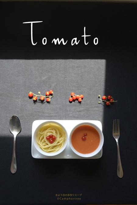 水曜日の手作りスープvol.19 トマトのミルクポタージュ