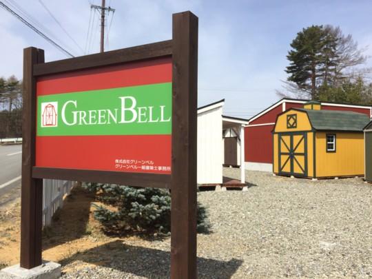 『副編集長の取材日記』 小屋のある風景をもとめて グリーンベルさんに行ってきました ~前編~