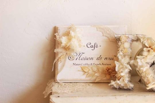 ecru色のアンティーク&雑貨・カフェ「Maison de ecru*(メゾン ド エクリュ)」にいってきました。