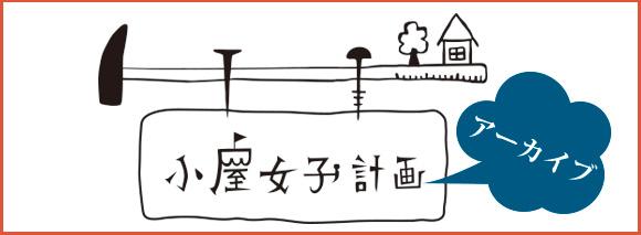 小屋女子計画