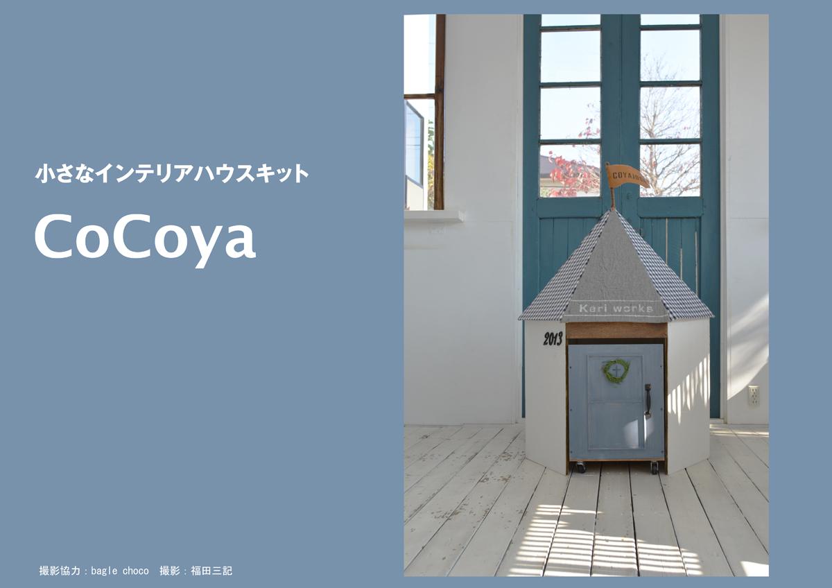 小さなインテリアハウスCoCoyaのおはなし~前編~