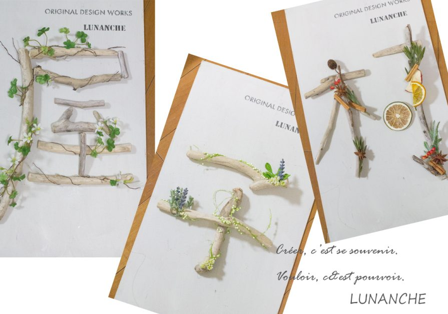 20160613-lunanche-img14