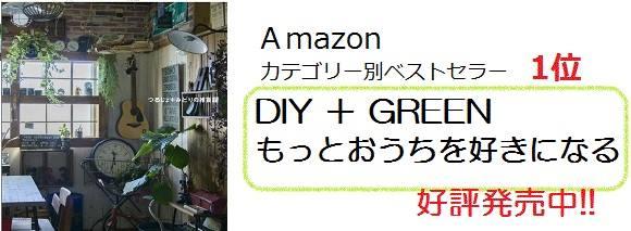 diy-green