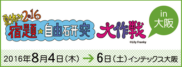 wakuwaku-sendai