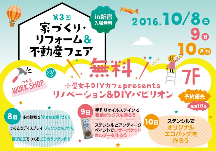 event_shinjuku