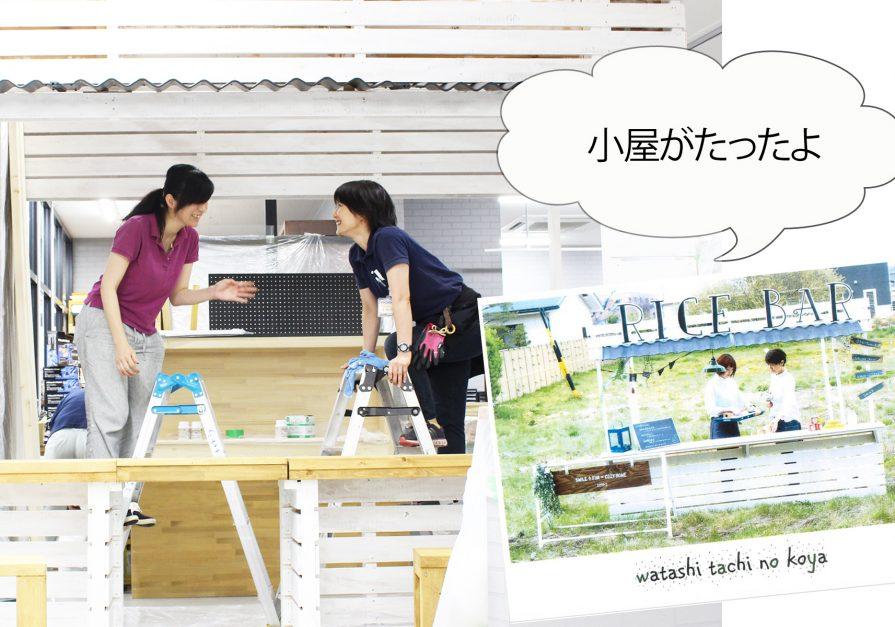 小屋コンテストから「ぱたぱた愛ショップ」が東京へ。素敵な小屋が建ったよ。